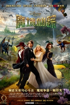 魔境仙踪/Oz The Great and Powerful(2013)