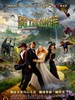 魔境仙踪 Oz The Great and Powerful(2013)