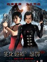 生化危机5:惩罚 Resident Evil: Retribution(2012)