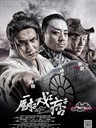 厨子戏子痞子 The Chef, the Actor, the Scoundrel(2013)