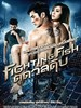 斗鱼/Fighting Fish(2012)