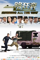 一路狂奔/Running All The Way(2013)