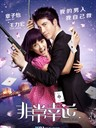 非常幸运 My Lucky Star(2013)