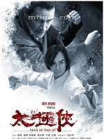 太极侠/Man of Tai Chi(2013)