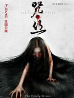 咒·丝/The Deadly Strands(2013)