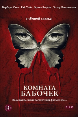 The Butterfly Room( 2012 )