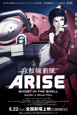 攻壳机动队ARISE border:1 Ghost Pain( 2013 )