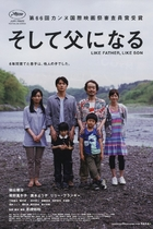 如父如子/Like Father, Like Son (2013)