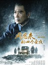周恩来的四个昼夜/The Story Of Zhou Enlai(2013)
