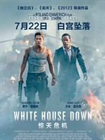 惊天危机White House Down (2013)