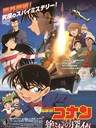 名侦探柯南2013:远海的侦探 Detective Conan 2013:Private Eye in the Distant Sea(2013)