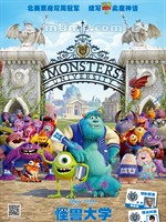 怪兽大学Monsters University (2013)