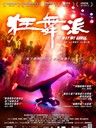 狂舞派/The Way We Dance(2013)