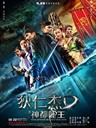 狄仁杰之神都龙王/Young Detective Dee: Rise of the Sea Dragon(2013)