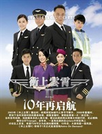 冲上云霄2Triumph in the Skies II (2013)