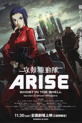 攻壳机动队ARISE border:2 Ghost Whispers( 2013 )