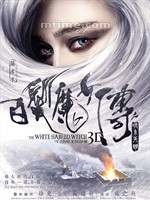 白发魔女传之明月天国The White Haired Witch of Lunar Kingdom (2014)