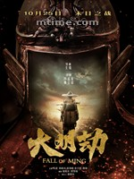 大明劫Fall of Ming (2013)