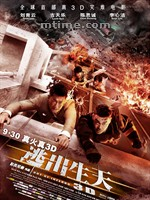 逃出生天Out of Inferno (2013)