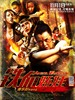 铁血娇娃 Angel Warriors(2013)