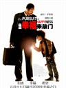 当幸福来敲门/The Pursuit of Happyness