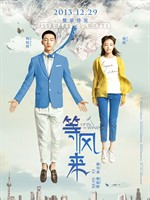 等风来/Up in the wind(2013)