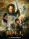 魔戒三部曲:国王归来/The Lord of the Rings: The Return of the King(2003)