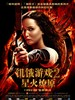 饥饿游戏2:星火燎原/The Hunger Games: Catching Fire