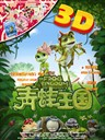 青蛙王国/The Frog Kingdom(2013)