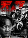 无人区 No Man's Land(2013)