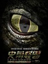 史前怪兽/Legendary: Tomb of the Dragon(2013)