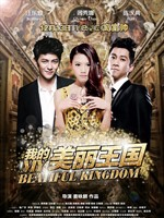 我的美丽王国/My Beautiful Kingdom(2013)