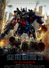 变形金刚3/Transformers: Dark of the Moon(2011)