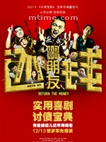 啊朋友还钱/Return The Money(2013)