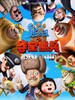 熊出没之夺宝熊兵 Boonie Bears: To the Rescue(2014)
