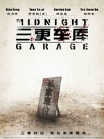 三更车库/Midnight Garage(2014)