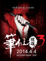 笔仙惊魂3/Death is Here 3(2014)