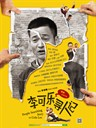 李可乐寻人记/People Searching Story of Cola Lee(2014)