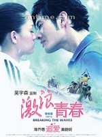 激浪青春/Breaking The Waves(2014)