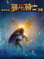 驯龙骑士/Justin and the Knights of Valour(2013)