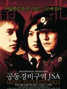 共同警备区JSA/Joint Security Area(2000)