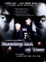 暗战 Running Out of Time(1999)