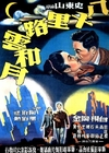 八千里路云和月/Eight Thousand Li of Cloud and Moon(1947)