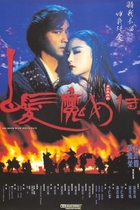 白发魔女传/Jiang-Hu: Between Love and Glory(1993)