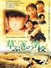 草房子/The Straw House(2000)