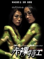 赤裸特工Naked Weapon (2002)