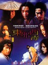 东邪西毒 Ashes of Time(1994)