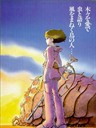 风之谷/Nausicaä of the Valley of the Winds