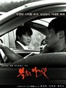 我要复仇 Sympathy for Mr. Vengeance(2002)