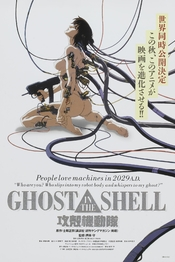 攻壳机动队/Ghost in the Shell(1995)